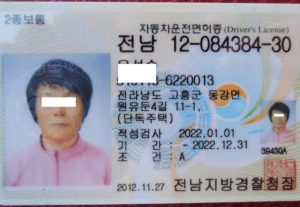 License Card Renew